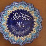 صنایع دستی اصفهان مینا کاری